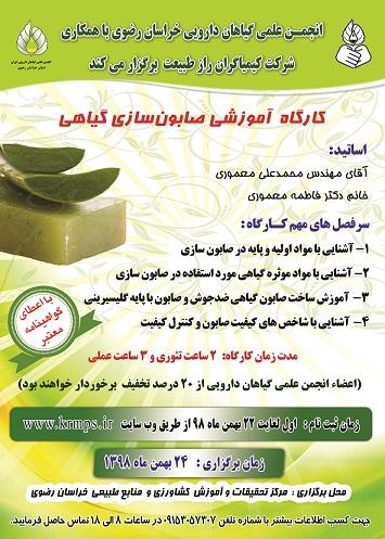 پوستر صابون سازی ۱-Tiff
